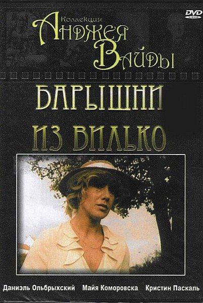 Барышни из Вилько - Panny z Wilka