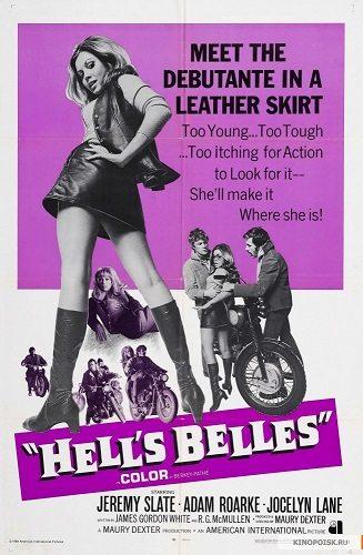 Адские красавицы - Hell's Belles