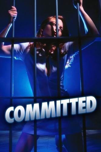 �������� - Committed
