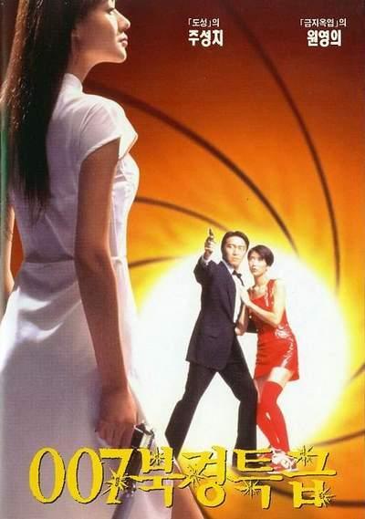 Из Китая с любовью - Gwok chaan Ling Ling Chat