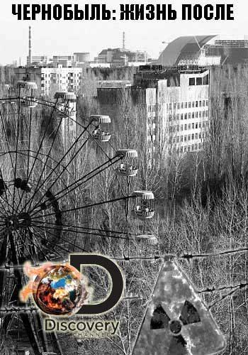 Чернобыль: жизнь после - Life Рђfter- РЎhernobyl
