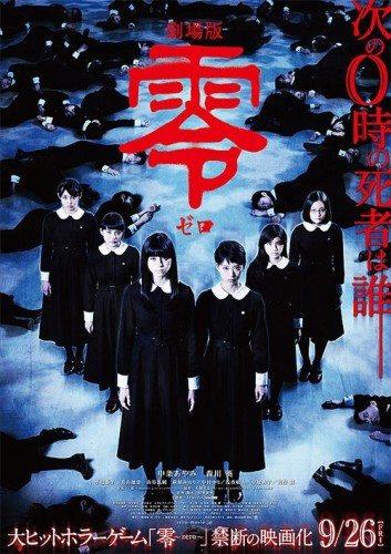 Граница пустоты - Gekijo-ban- Zero