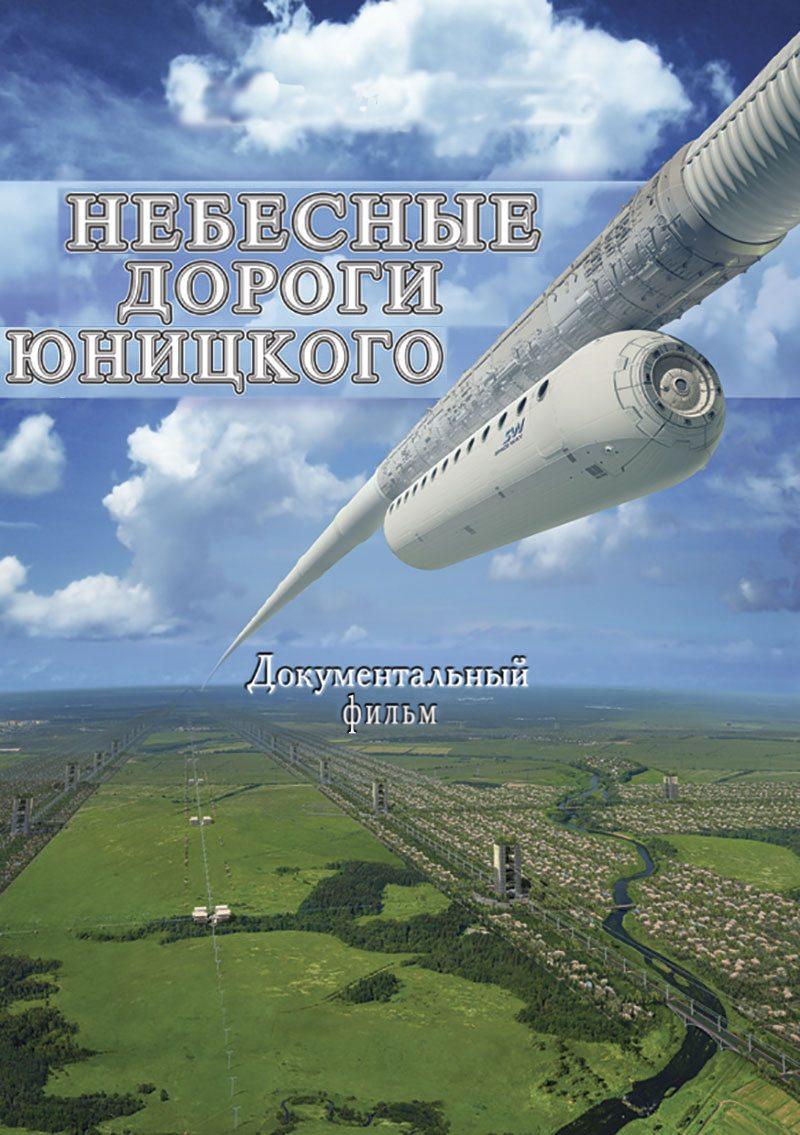 Небесные дороги Юницкого