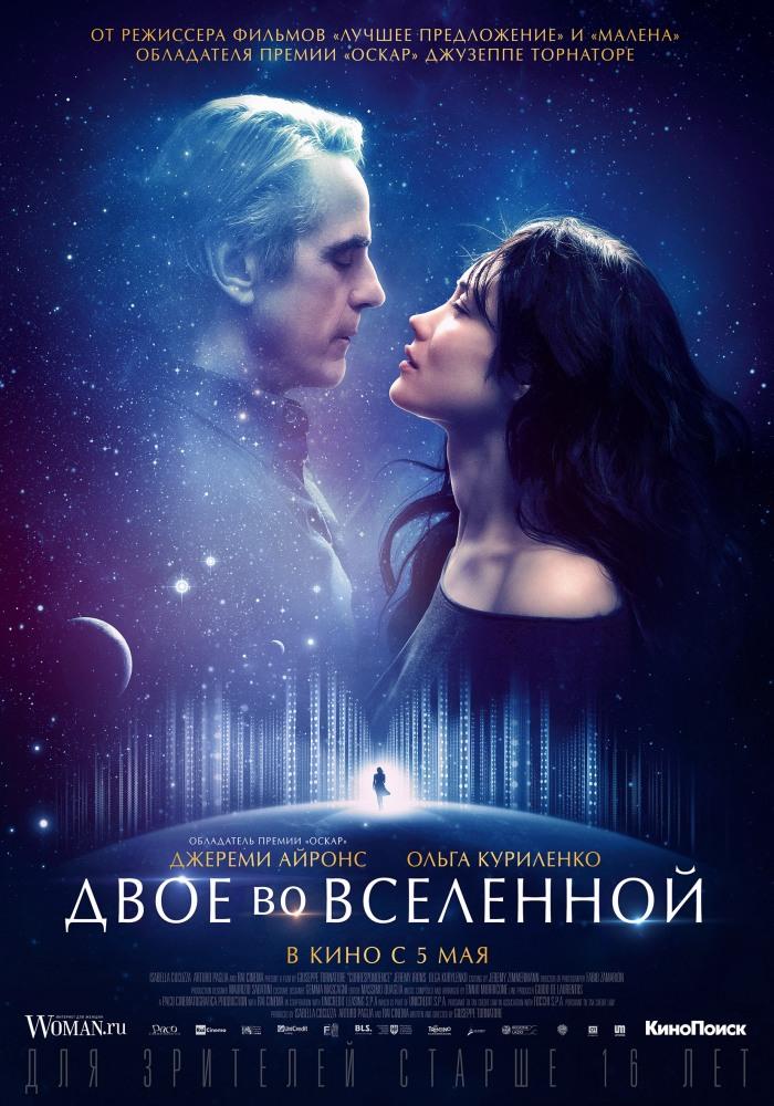 Двое во вселенной - La corrispondenza