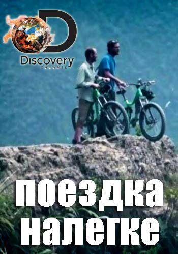 Поездка налегке - Free Ride
