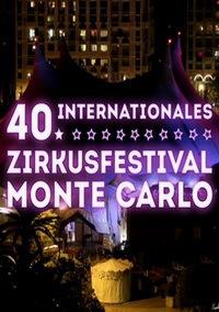 40 фестиваль циркового искусства в Монте-Карло - 40 Zirkusfestival Monte Carlo