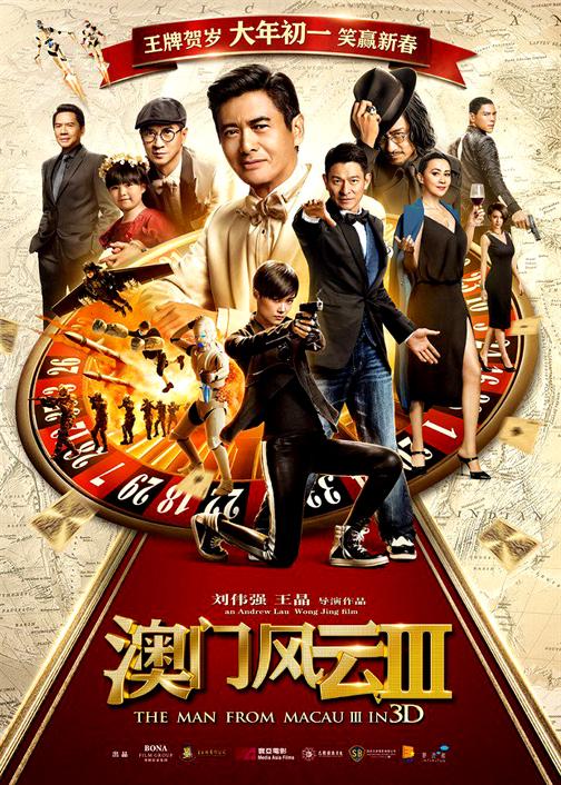 �� ������ � ����� 3 - Du cheng feng yun III