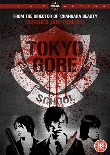 Токийская кровавая школа - GakkГґ ura saito