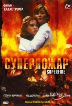 Суперпожар - Superfire