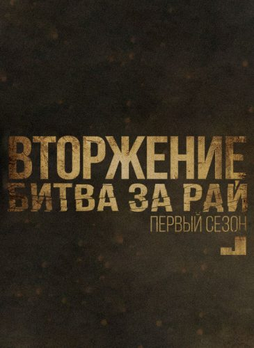 Вторжение. Битва за рай - Tomorrow. When The War Began