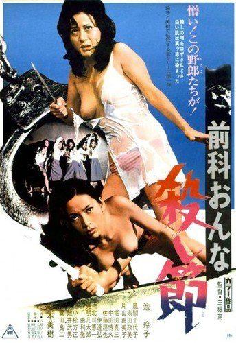 Женщина вне закона: Убийственная мелодия - Zenka onna- koroshi-bushi