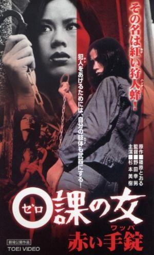 Женщина из Отдела Ноль: Красные наручники - Zeroka no onna- Akai wappa