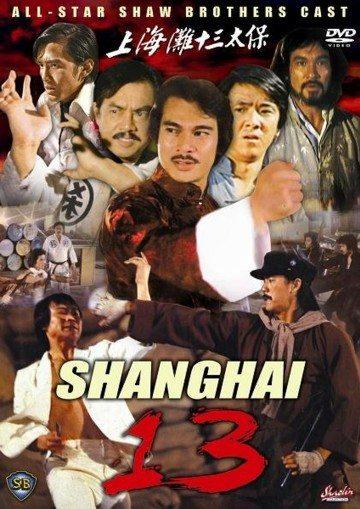Чертова дюжина из Шанхая - Shang Hai tan- Shi san tai bao