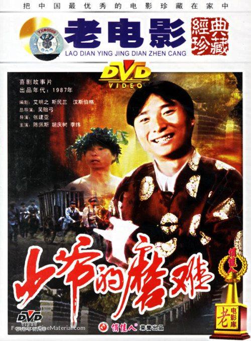 Приключения молодого господина - Shao ye de mo nan