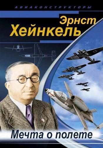Эрнст Хейнкель - Мечта о полете - Ernst Heinkel - The Dream Of Flying