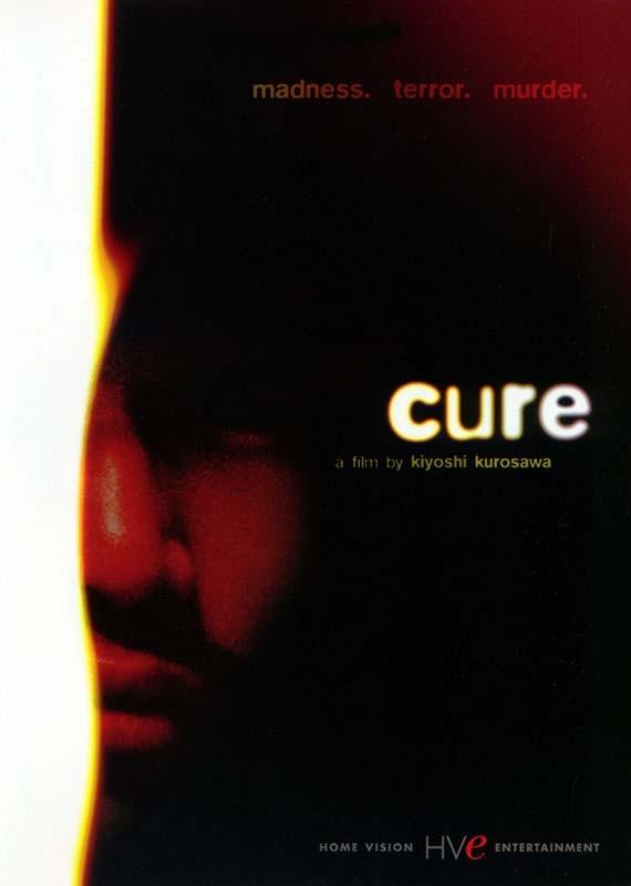 Исцеление - Cure
