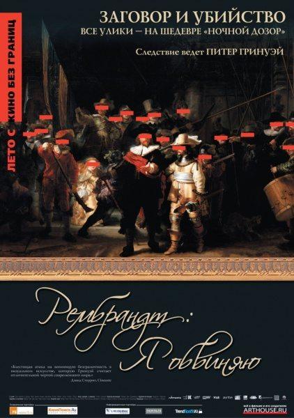 Рембрандт: Я обвиняю - Rembrandt's J'accuse