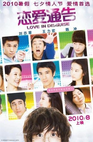 Скрытая любовь - Lian ai tong gao