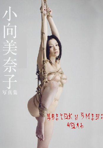 Цветок и змея: Ноль - Hana to hebi- Zero