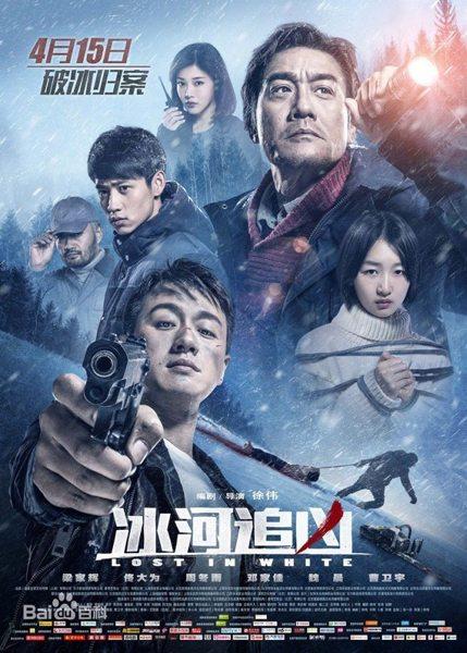 Прорубь - Bing He Zhui Xiong