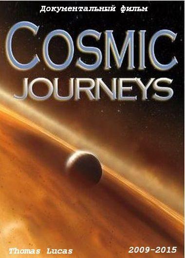 Космические путешествия - Cosmic Journeys