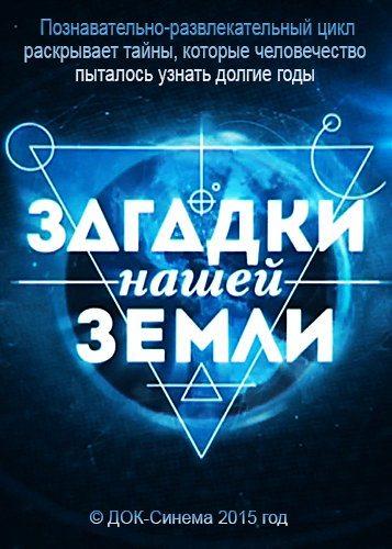 Загадки нашей Земли