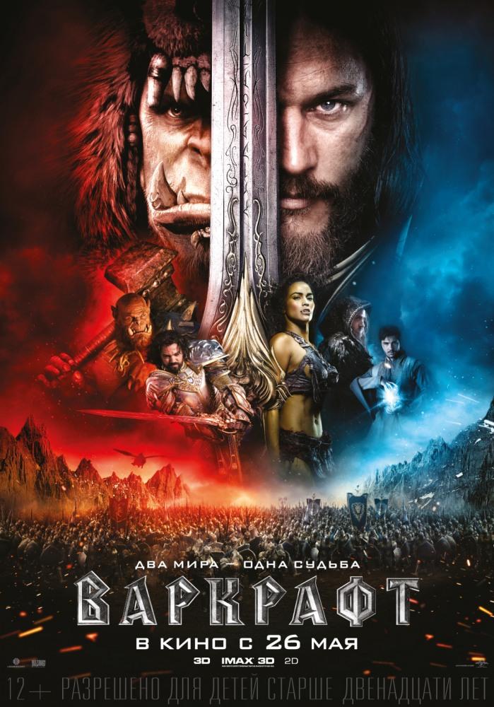 Варкрафт - Warcraft