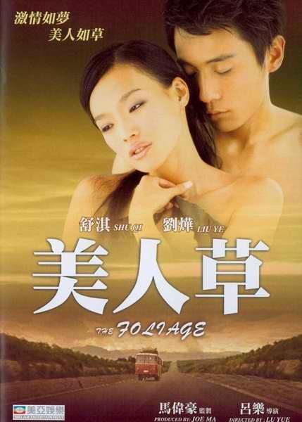 Листва - Mei Ren Cao