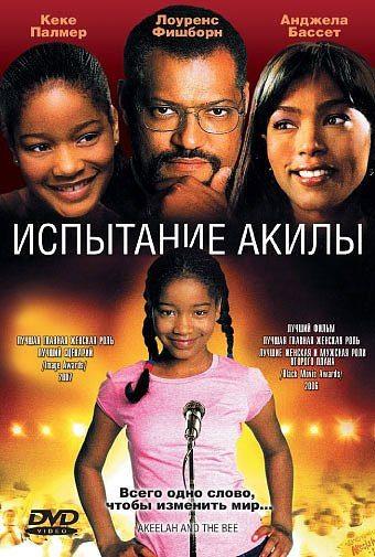Испытание Акилы - Akeelah and the Bee