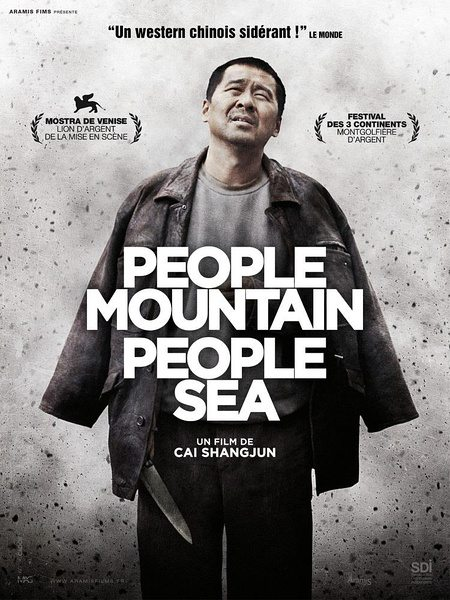 Люди горы люди море - Ren Shan Ren Hai