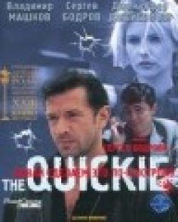Давай сделаем это по-быстрому - The Quickie