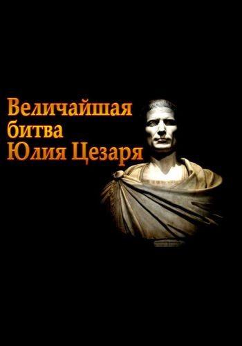 Величайшая битва Юлия Цезаря - Julius Caesar's Greatest Battle