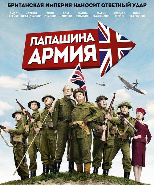 �������� ����� - Dad's Army