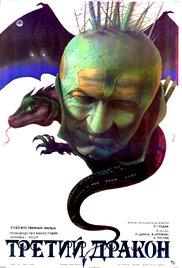 Третий дракон - Treti sarkan