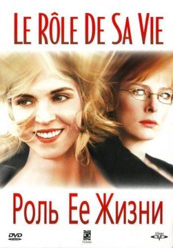 Роль ее жизни - Le rГґle de sa vie