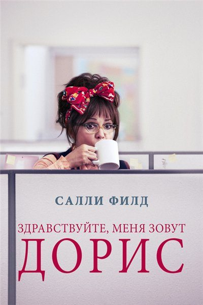 Здравствуйте, меня зовут Дорис - Hello, My Name Is Doris