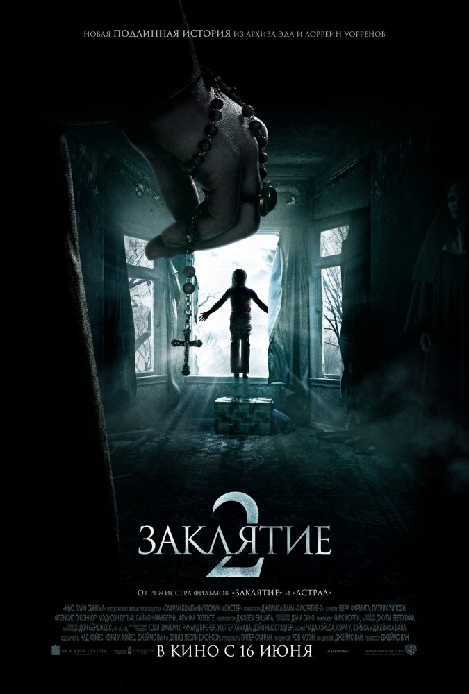 Заклятие2 - The Conjuring 2- The Enfield Poltergeist