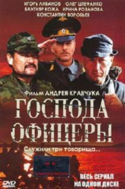 Господа офицеры - Gospoda ofitseryi
