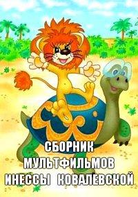 Сборник мультфильмов Инессы Ковалевской - Полная коллекция