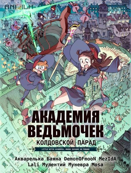 Академия ведьмочек: Колдовской парад - Little Witch Academia- Mahou Shikake no Parade