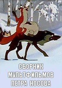 Сборник мультфильмов Петра Носова (1940-1970)