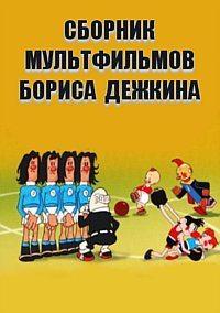 Сборник мультфильмов Бориса Дежкина (1945-1984)
