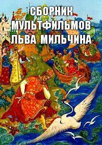 Сборник мультфильмов Льва Мильчина (1963-1986)