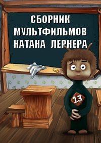 Сборник мультфильмов Натана Лернера (1970-1993)