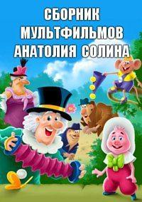 Сборник мультфильмов Анатолия Солина (1973-1995)