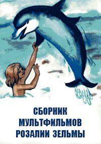 Сборник мультфильмов Розалии Зельмы (1978-1999)