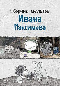 Сборник мультфильмов Ивана Максимова (1989-2015)