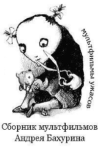 Сборник мультфильмов Андрея Бахурина (2002-2013)
