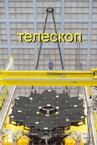 Телескоп - Telescope