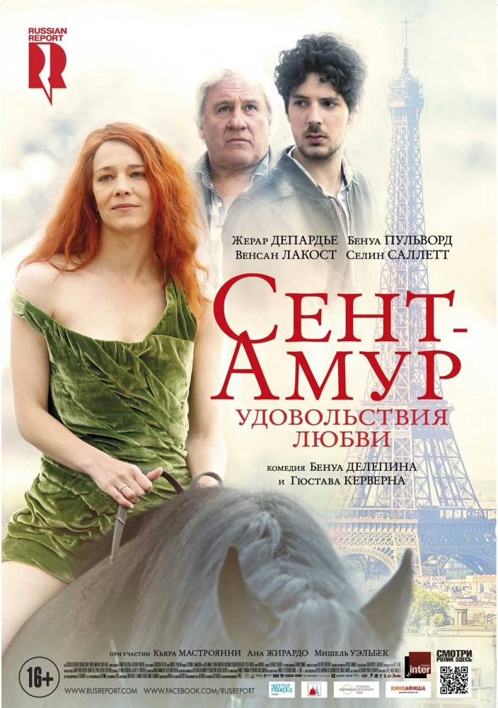 Сент-Амур: Удовольствия любви - Saint Amour